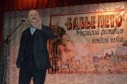 Бабье Лето - 2013